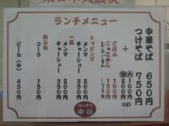 ついてる中山【弐】-3