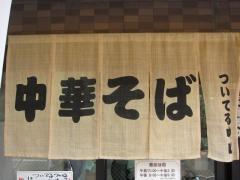 ついてる中山【弐】-7