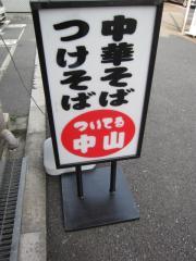ついてる中山【弐】-8