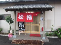 松福家-1