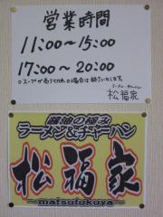 松福家-7