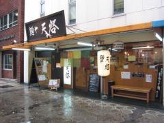 麺や 天啓【四】-1