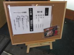 麺や 天啓【四】-2