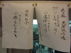 麺や 天啓【四】-4