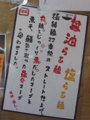 麺や 天啓【四】-7