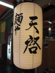 麺や 天啓【四】-10