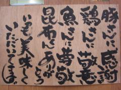 麺や 天啓【四】-11