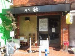 麺や 紡【五】-1