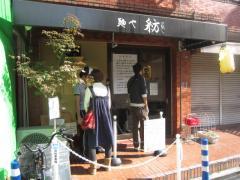 麺や 紡【五】-2