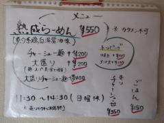 麺や 紡【五】-3