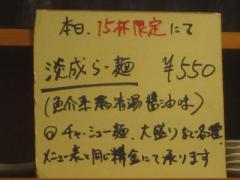 麺や 紡【五】-4
