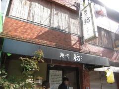 麺や 紡【五】-8