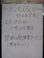 ラーメン たんろん【七】-5