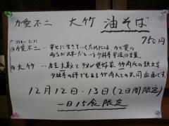 金久右衛門【弐参】-10