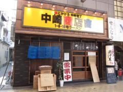 麬にかけろ 中崎壱丁 中崎商店會 1-6-18号ラーメン【壱弐】-1