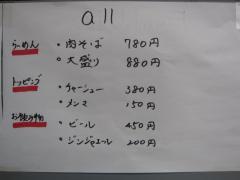 麬にかけろ 中崎壱丁 中崎商店會 1-6-18号ラーメン【壱弐】-5