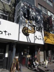 らーめんstyle JUNK STORY【参五】-1