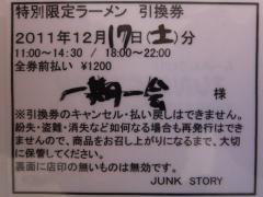 らーめんstyle JUNK STORY【参六】-2
