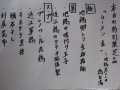 らーめんstyle JUNK STORY【参六】-5