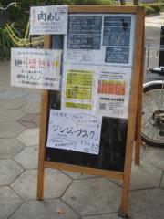 らーめんstyle JUNK STORY【参六】-10