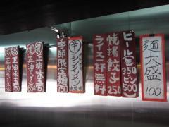 麺一盃【参】-3