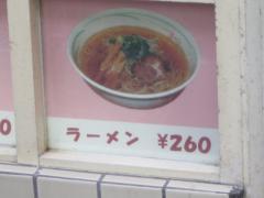 麺一盃【参】-9