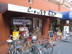 麺一盃【参】-10