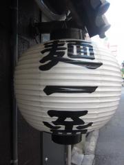 麺一盃【参】-12