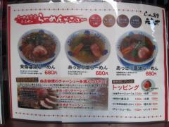 麺一盃【参】-11