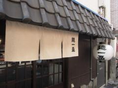 麺一盃【参】-13