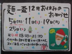 麺一盃【参】-14