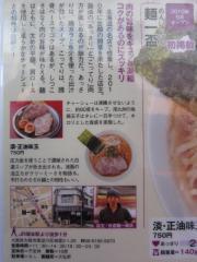 麺一盃【参】-15