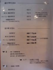 中華そば 閃【弐】-3