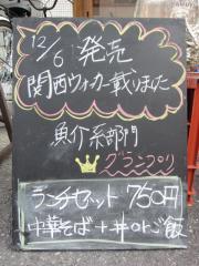 中華そば 閃【弐】-11