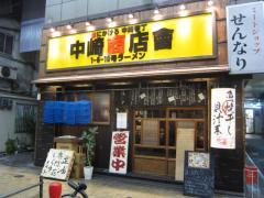 麬にかけろ 中崎壱丁 中崎商店會 1-6-18号ラーメン【壱参】-1