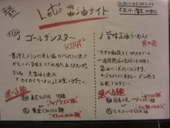 麬にかけろ 中崎壱丁 中崎商店會 1-6-18号ラーメン【壱参】-4