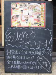 麬にかけろ 中崎壱丁 中崎商店會 1-6-18号ラーメン【壱参】-10