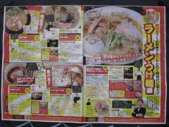 麬にかけろ 中崎壱丁 中崎商店會 1-6-18号ラーメン【壱参】-11
