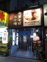 麺家 静【参五】-1