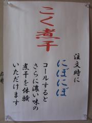 麺家 静【参五】-8