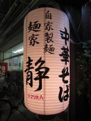 麺家 静【参五】-13