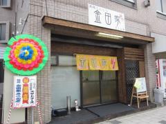 麺処 金田家 さくら亭-1