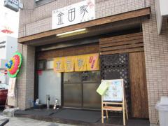 麺処 金田家 さくら亭-2