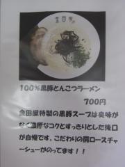 麺処 金田家 さくら亭-5