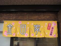 麺処 金田家 さくら亭-10