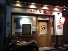 「まるとら本店」が12月31日をもって閉店へ…-1