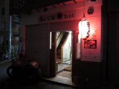 「まるとら本店」が12月31日をもって閉店へ…-5