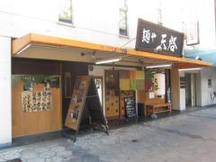 麺や 天啓【五】-1