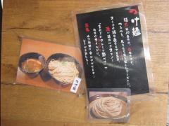 麺や 天啓【五】-2