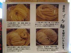 麺や 天啓【五】-3